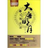 Datang moon (wu) : its cloud deceit in waves(Chinese Edition): LAN YUN SHU