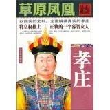 The prairie phoenix (sourdrang)(Chinese Edition): LENG XUE FENG