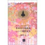 Pushkin novel selection: the captain's daughter (bilingual reading classics. Chinese takeaway ...