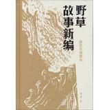 Weeds new stories: Zhao Yannian illustrated(Chinese Edition): LU XUN