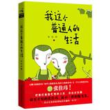 I am the ordinary people's life(Chinese Edition): ZHANG JIA WEI