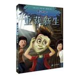The zombie boy 5: a new lease on life(Chinese Edition): MEI ] DA WEI LU BA