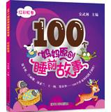 100 mother original bedtime story: red rainbow: LV LI NA