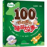 100 mother original bedtime story: green stars(Chinese: LV LI NA