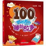 100 mother original bedtime story: golden sun(Chinese: LV LI NA