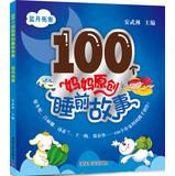 100 mother original bedtime story: blue moon(Chinese: LV LI NA