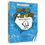 Naughty war mom and dad: my life is like a book(Chinese Edition): MEI ] ZHEN NI TE TA SHEN JI AN
