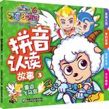 Pleasant goat and grey Wolf big movie 6. pegasus adventures. pinyin reading story 3: return to ...