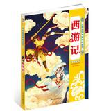 Classic series: expanding reading journey to the west (of phonetic beauty picture books)(Chinese ...