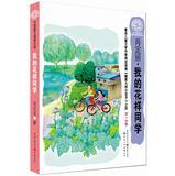 Chinese children reading plans: my classmate designs(Chinese Edition): XIAO DING LI