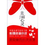 A beautiful mind(Chinese Edition): YU LI JI
