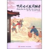 Colorful folk customs. folk legends in ancient China(Chinese Edition): XU QIAN