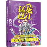 Fury of the dragon 5 such great power(Chinese Edition): KU LOU JING LING