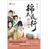 Jinyi. nocturnal 6 seek love. remember(Chinese Edition): YUE GUAN