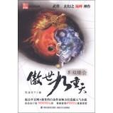 5: such ascended a pair(Chinese Edition): FENG LING TIAN