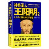 Magic saint wang yangming 2: let your heart strong mind wisdom(Chinese Edition): WANG JIAO REN