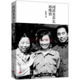 Zhou enlai had other sons and daughters Sun Weishi(Chinese Edition): SHEN GUO FAN