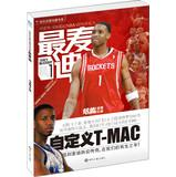 Diamond star collection of ling: the McGrady(Chinese: FENG YI MING