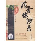 YaoXiang dimly discernible record(Chinese Edition): YANG GUO XUAN