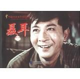 Red classics series: nie er(Chinese Edition): ZHAO GANG