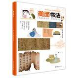 Beautiful calligraphy: into the beautiful beautiful calligraphy. China(Chinese Edition): WANG YUE ...