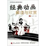 Classic animation core general introduction to interpret and appreciate the art class series of ...