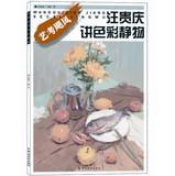 Wang Guiqing colour still life(Chinese Edition): WANG GUI QING . WANG XIAO