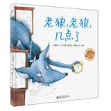 Mayor Wolf. mayor Wolf. what's the time (hardcover edition) (full color)(Chinese Edition): ...