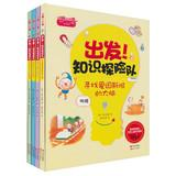 Set off!Knowledge expedition series (1) set of four copies)(Chinese Edition): HAN ] XU ZHI YUAN . [...