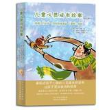 Children's spiritual growth story (suits all 3 copies)(Chinese Edition): DE ] KA LIN KE HE ( ...