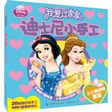 I loved every Disney small manual: the little beauty makeup division(Chinese Edition): DI SHI NI . ...