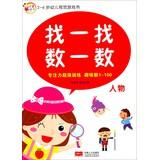 2 to 6 years old children's visual search game book. count: character(Chinese Edition): ZHANG ...
