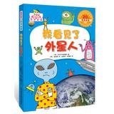 I saw the aliens (super fun science story. let the child obsessed science)(Chinese Edition): HAN ] ...