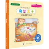 Children's emotional management and character building paint Ben magic box: parents on a ...