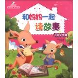 Parent-child stories pavilion series: read the story with her mother (interpersonal)(Chinese ...
