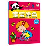 Baby small red coloring (Set of 5 to 6 years old 2)(Chinese Edition): XIAO HONG HUA TU SHU GONG ZUO...