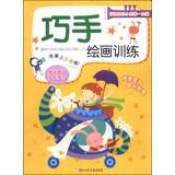Good convergence of a young baby through: skilled training in painting(Chinese Edition): ZHI ZI WEN...
