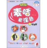 Mai Mai Card card monster love coloring 2: Buddy articles (for 2 to 6 years old)(Chinese Edition): ...