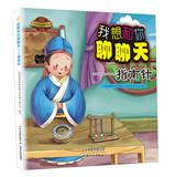Splendid China traditional Chinese culture series Pictures & I'd like to chat with you: ...