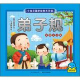 Baby every day reading Chinese classics: disciple regulations (color phonetic version)(Chinese ...