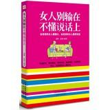 Do not understand a woman lost in talk on(Chinese Edition): ZHU LIN . GAO CHAO
