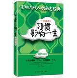 Influence generations of inspirational classic: the habit of a lifetime (the collection)(Chinese ...