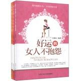 Women are not angry do not complain do not care about family (Set of 3)(Chinese Edition): WANG JIAN...