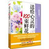 Spiritual bouquet of flowers sent to 100(Chinese Edition): RI ] GAO SEN XIAN CHE
