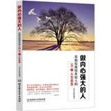 Powerful people do heart(Chinese Edition): MAO MENG XI