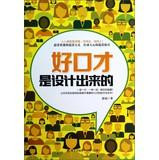 Good eloquence is designed for(Chinese Edition): SI YUAN