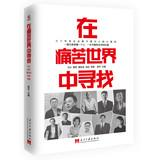 Looking at the world of pain(Chinese Edition): FENG LUN . LEI JUN . HUANG NU BO . YAN YAN . XUE ...
