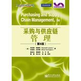 Purchasing and Supply Chain Management (8th Edition)(Chinese: Kenneth Lysons (
