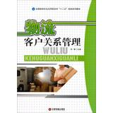 National Logistics Logistics Customer Relationship Management application-oriented professional ...