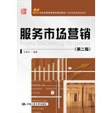 Services Marketing (Second Edition) Continuing Education in: YUE JUN FANG